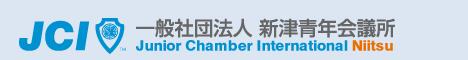 一般社団法人 新津青年会議所