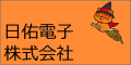 日佑電子 株式会社