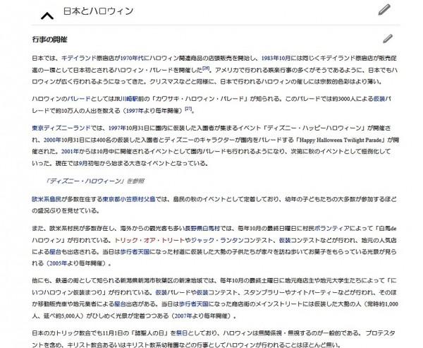 日本とハロウインページ