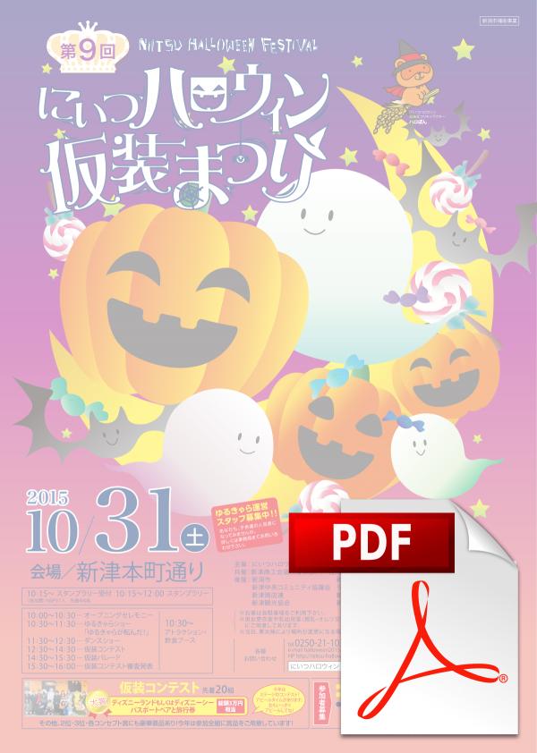 Poster2015A4omote_PDF
