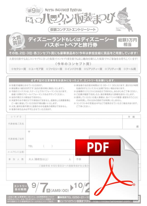 Poster2015A4ura_PDF
